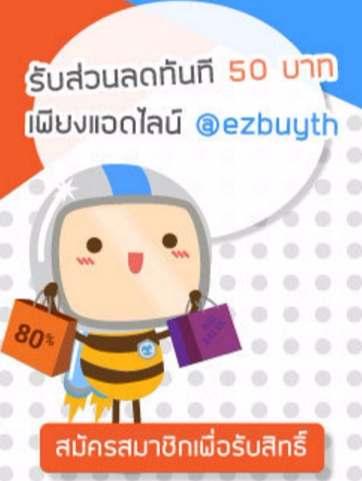 คูปองส่วนลด Ezbuy รับทันที 50 บาท