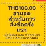 คูปองส่วนลด honestbee coupons 100baht