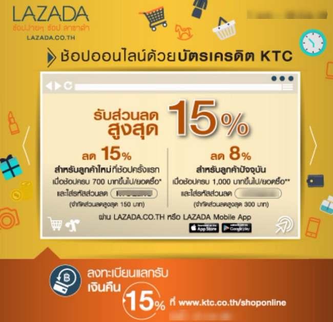 ส่วนลด lazada ktc บัตรเครดิต ktc ลดสูงสุด  7%