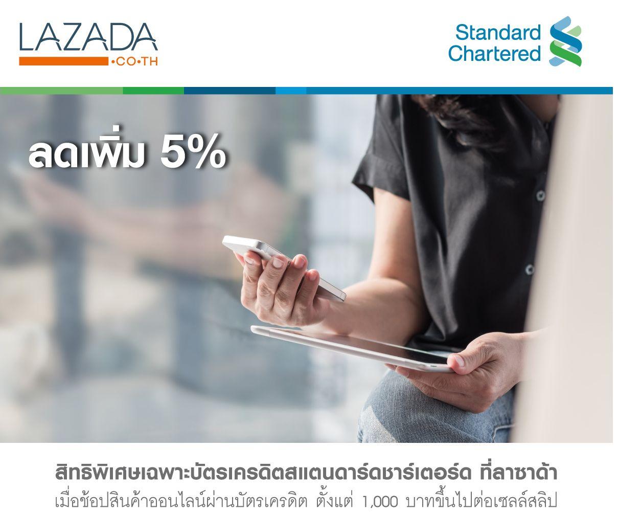 ส่วนลด lazada scbt บัตรเครดิตสแตนดาร์ดชาร์เตอร์ด รับลดสูงสุด 5%