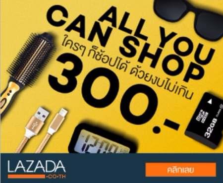Lazada ดีล 300 บาท