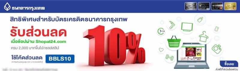 ส่วนลด Shopat24 บัตรเครดิตธนาคารกรุงเทพ รับส่วนลด 10%