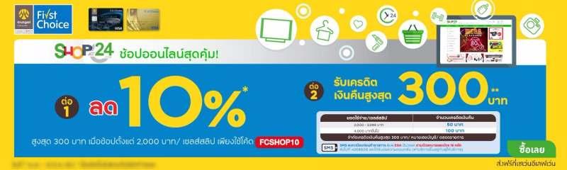 คูปอง ส่วนลด shopat24-firstchoice-krungsri
