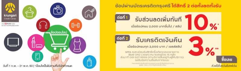 ส่วนลด shopat24-krungsri