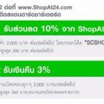 ส่วนลด shopat24-standardchartered