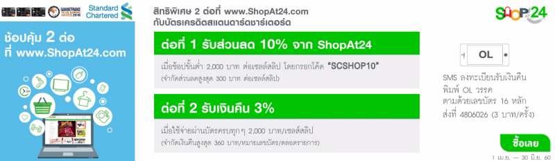 ส่วนลด Shopat24 standardchartered  สแตนดาร์ดชาร์เตอร์ รับส่วนลด 2 ต่อ