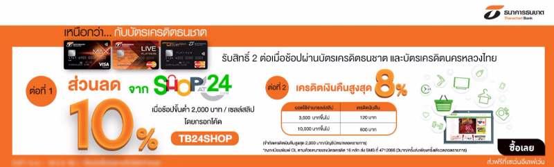 ส่วนลด Shopat24 ธนชาต และบัตรเครดิตนครหลวงไทย
