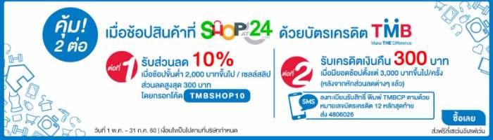 ส่วนลด Shopat24 TMB บัตรเครดิต ธนาคารทหารไทย