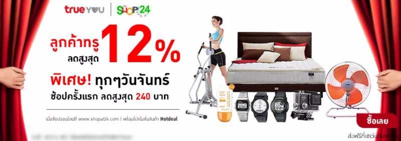 คูปอง ส่วนลด shopat24 trueyou ทรู