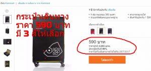 กระเป๋าเดินทาง ราคาถูก kamiliant