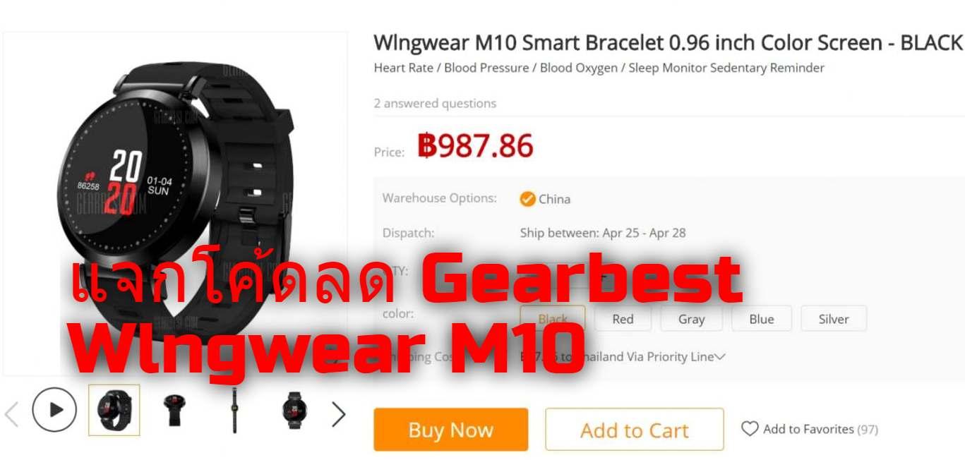 คูปองส่วนลด Gearbest โค้ลด gearbest wlnkwear m10