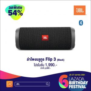 lazada-birthday-2018-jbl-promotion