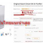 เครื่องฟอกอากาศ Xiaomi Mi Air Purifier เว็บ lnkreview