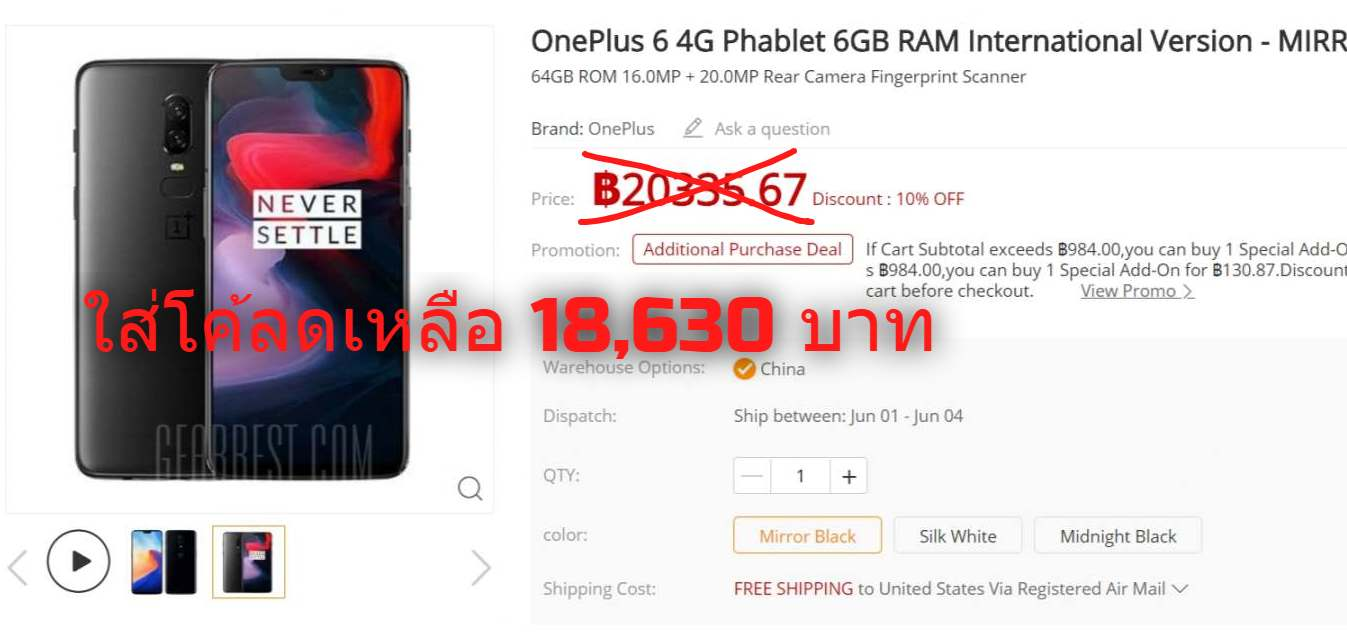 OnePlus 6 เปิดขายแล้ว ซื้อที่ไหน รีวิว OnePlus 6