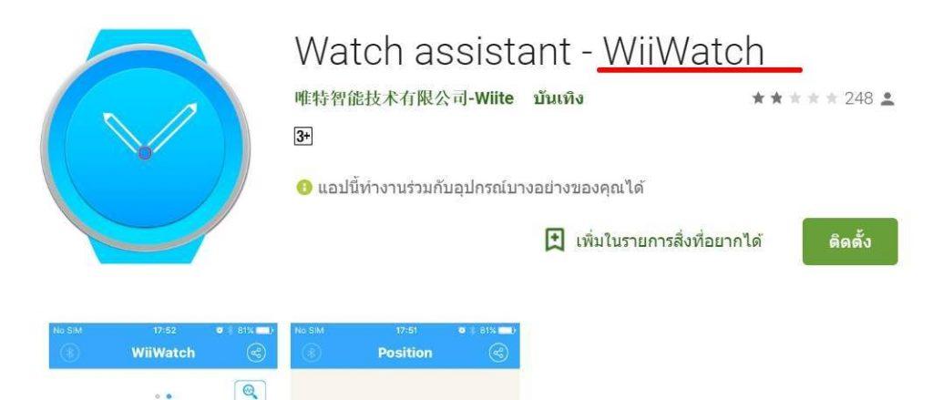 smart watch ยี่ห้อไหนดี รุ่นไหนดี ไม่เกิน 3000 บาท แนะนำ