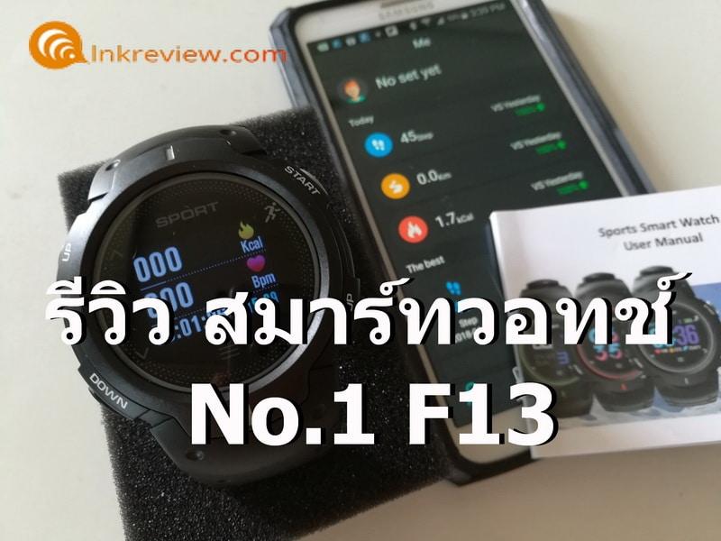 รีวิว สมาร์ทวอทช์ No1 F13 smartwatch