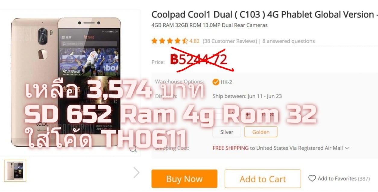 coolpad cool1 มือถือไม่เกิน 3000 บาทสเปคคุ้มค่า 2018 มิถุนายน