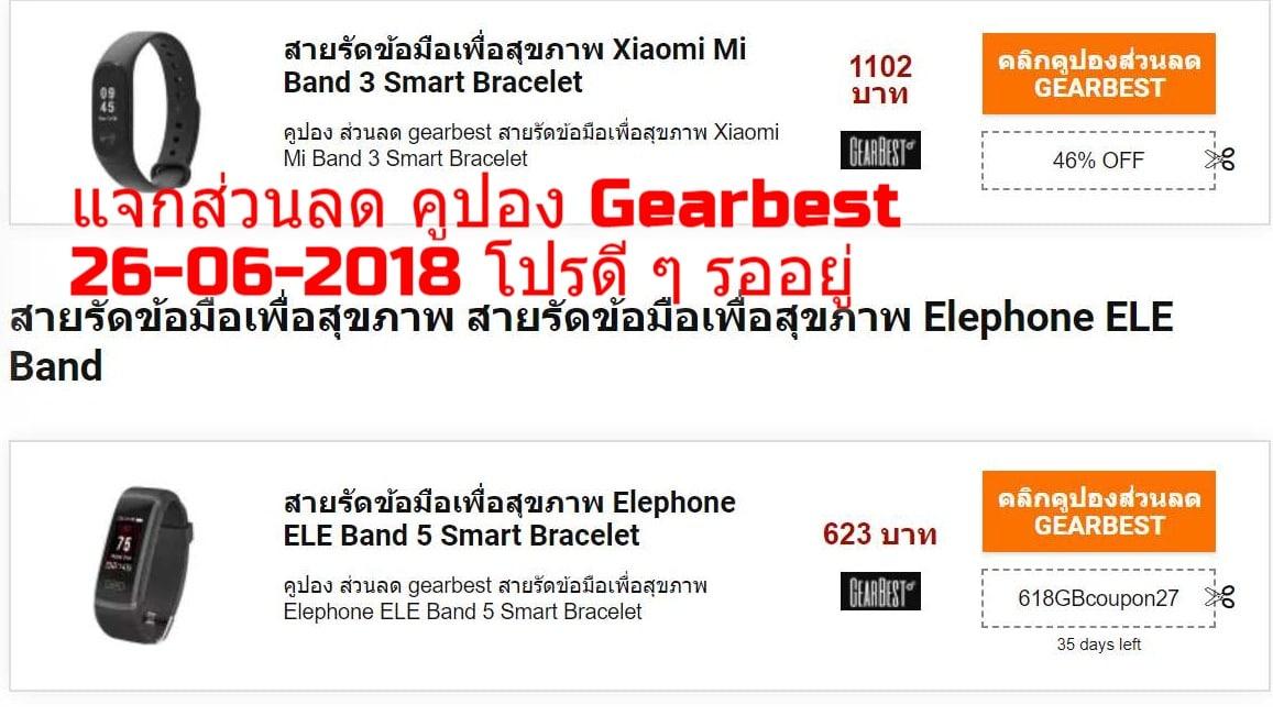 คูปองส่วนลดโค้ดลด gearbest-coupon-26062018