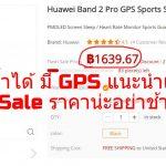 huawei band 2 pro gps lnkreview ซื้อที่ไหน