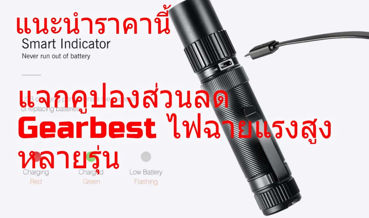 coupon-gearbest-2018-july-flashlight-lnkreview