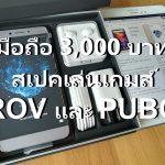 มือถือไม่เกิน 3000 บาท สเปคแรง เล่นเกมส์ Pubg โทรศัพท์ เล่น rov ไม่ เกิน 3000