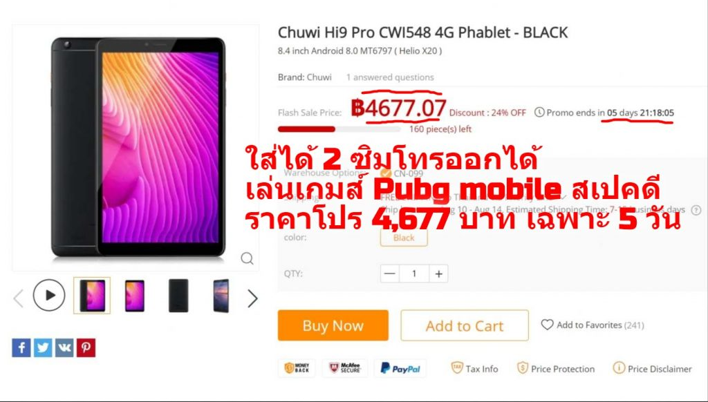 chuwi hi 9 pro แท็บเล็ตโทรได้ รุ่นไหนดี