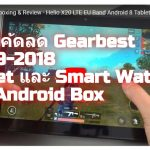 coupon-gearbest-17082018