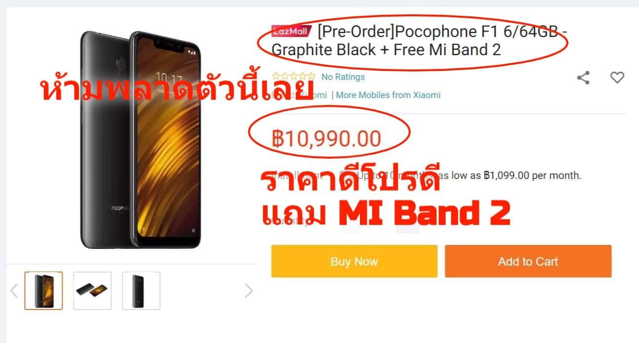 เปิดขาย xiaomi pocophone f1 ซื้อที่ไหน