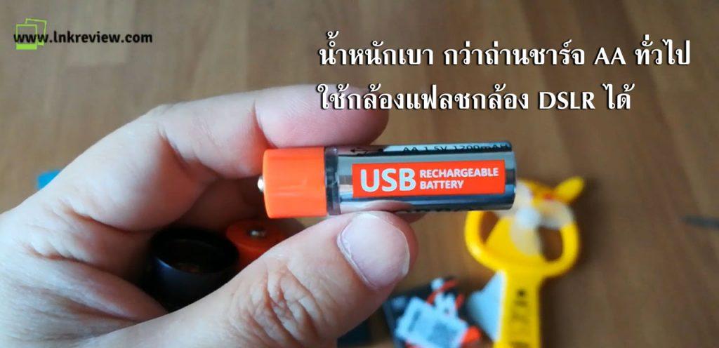 รีวิว ถ่านชาร์จ USB