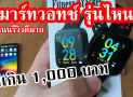 Smart Watch ไม่เกิน 1000 บาท สมาร์มวอชท์ รุ่นไหนดี