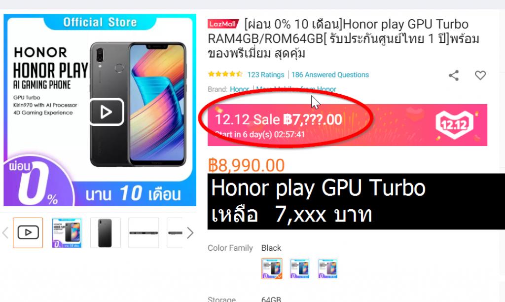 Honor play GPU Turbo RAM4GB_ROM64GB