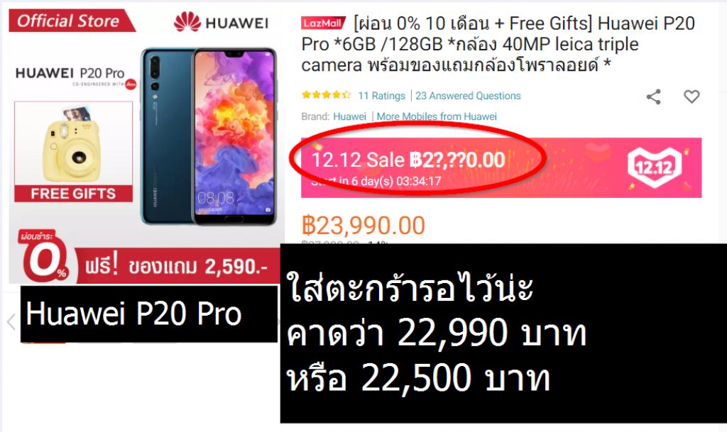 Huawei P20 Pro _6GB _128GB _กล้อง 40M