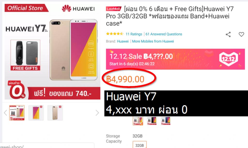 Huawei Y7 Pro 3GB_32GB _พร้อมของแถม Band+Huawei ca