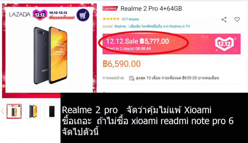 12 12 2018 Realme 2 Pro 4+64GB