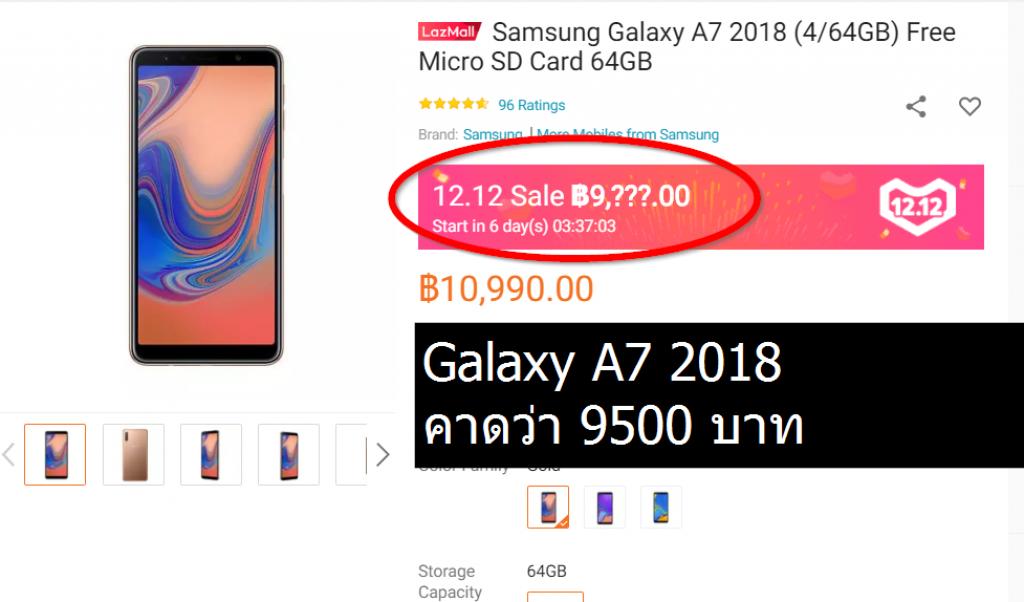 lazada 12 12 2018 Samsung Galaxy A7 2018 (4_64GB) Free Micro SD Card 64GB _ Lazada.co.th