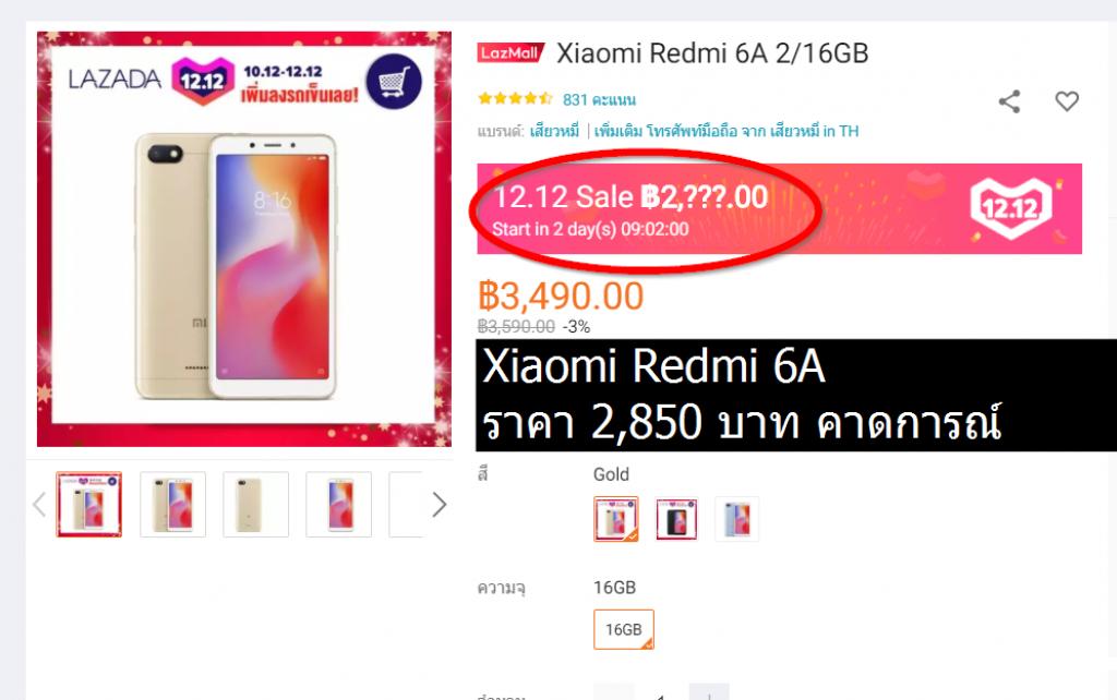 Lazada 12 12 2018 Xiaomi Redmi 6A 2_16GB