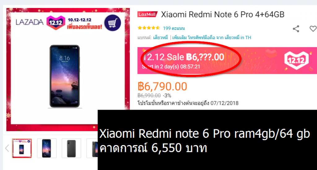 12 12 2018 Xiaomi Redmi Note 6 Pro 4+64GB