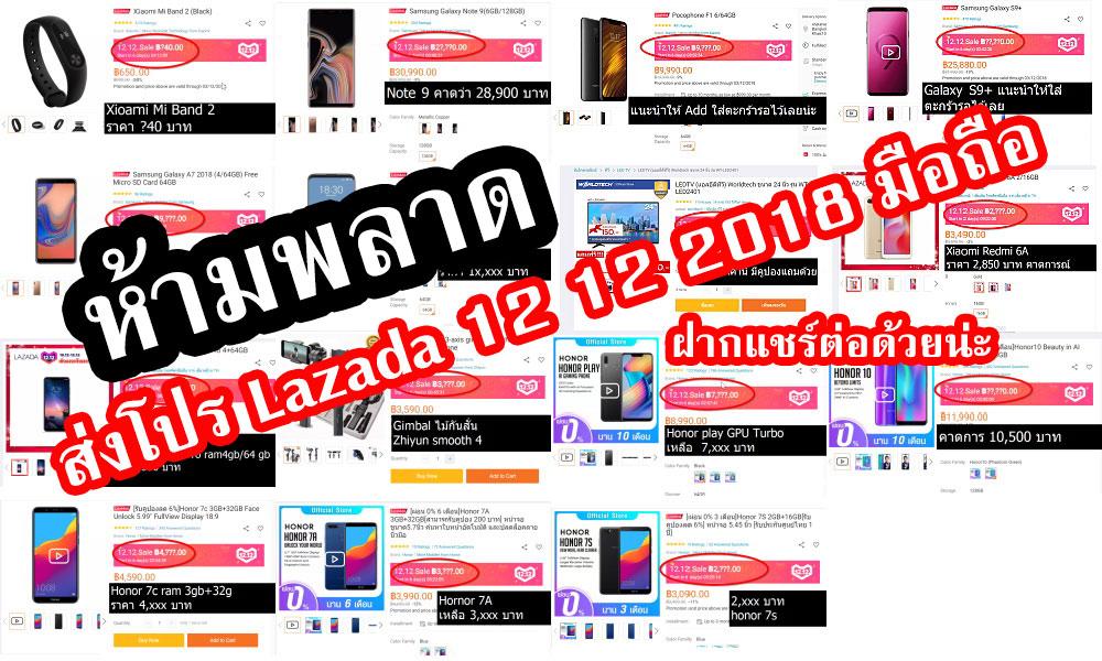 lazada-12122018-mobile-promotion