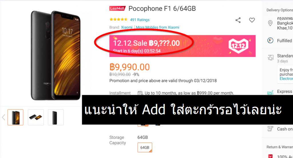 มือถือ Pocophone F1 แรม 6/64GB โปรโมตชั่น Lazada 12 12 2018