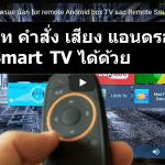 รีโมท สมาร์ททีวี android box