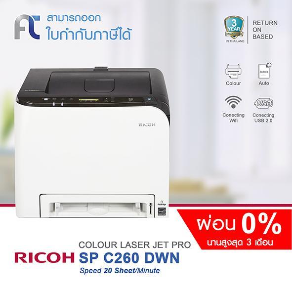 เครื่องพิมพ์เลเซอร์สี ยี่ห้อไหนดี