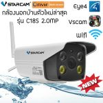 กล้องวงจรปิดไร้สาย ยี่ห้อไหนดี 2019 VStarcam C18S 1080P