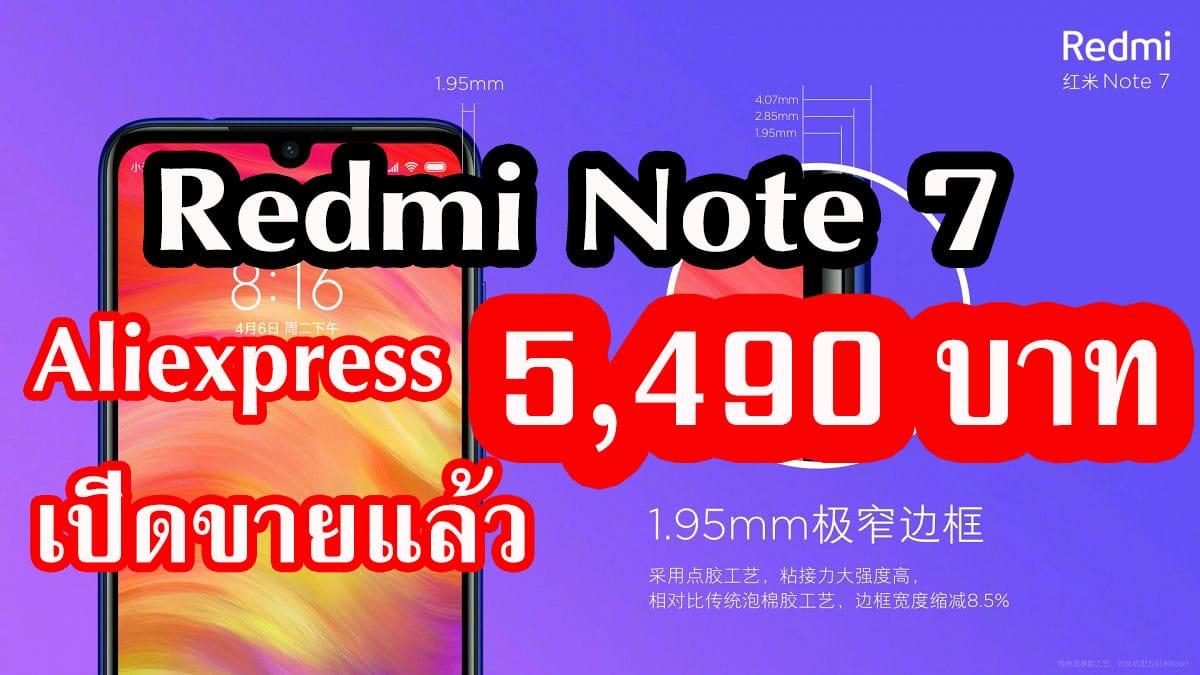redmi note7 ขายที่ไหน ซื้อที่ไหน
