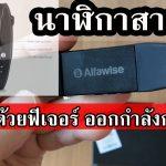 นาฬิกาสายลับ สมาร์ทวอชท์ สายลับติดกล้อง Alfawise MC50C