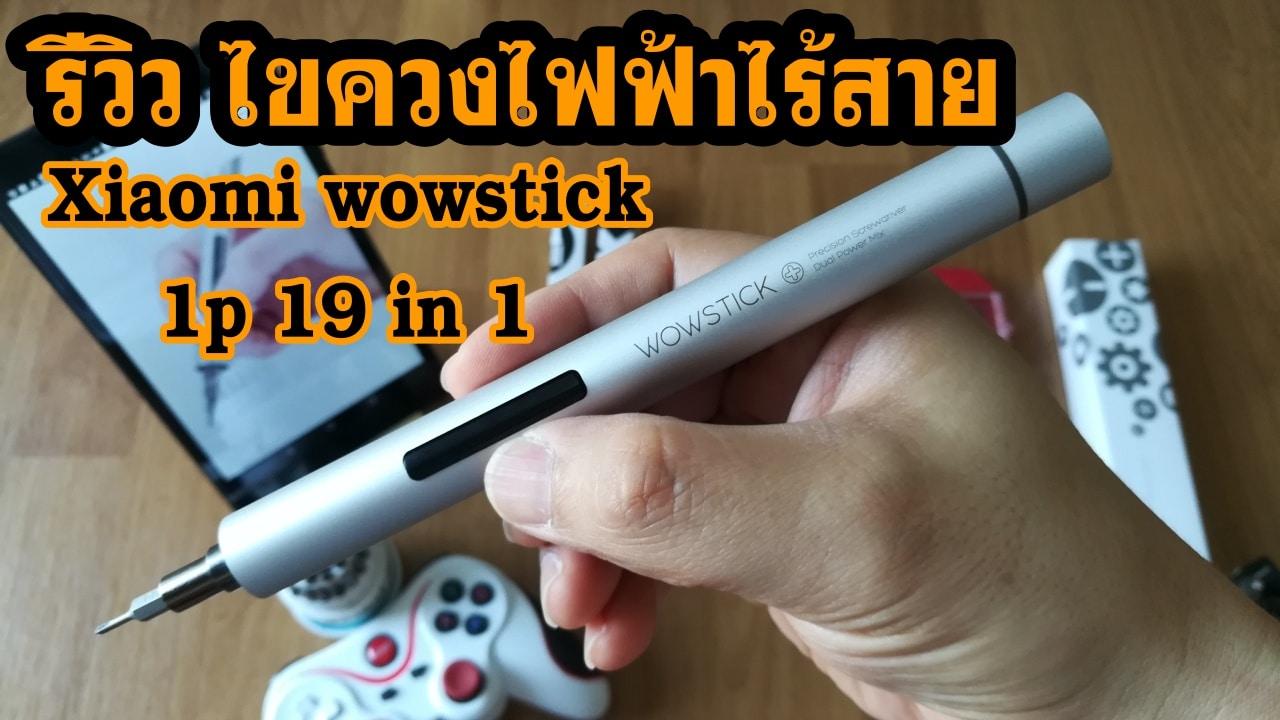 ไขควงไฟฟ้า xiaomi-wowstick-1p-19in1