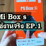 รีวิว mi box s ลง apk