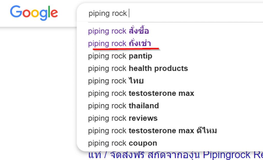 piping rock ถั่งเช่า