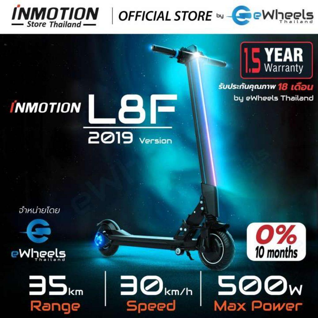 สกูตเตอร์ไฟฟ้า INMOTION L8F 2019 (Electric scooter)