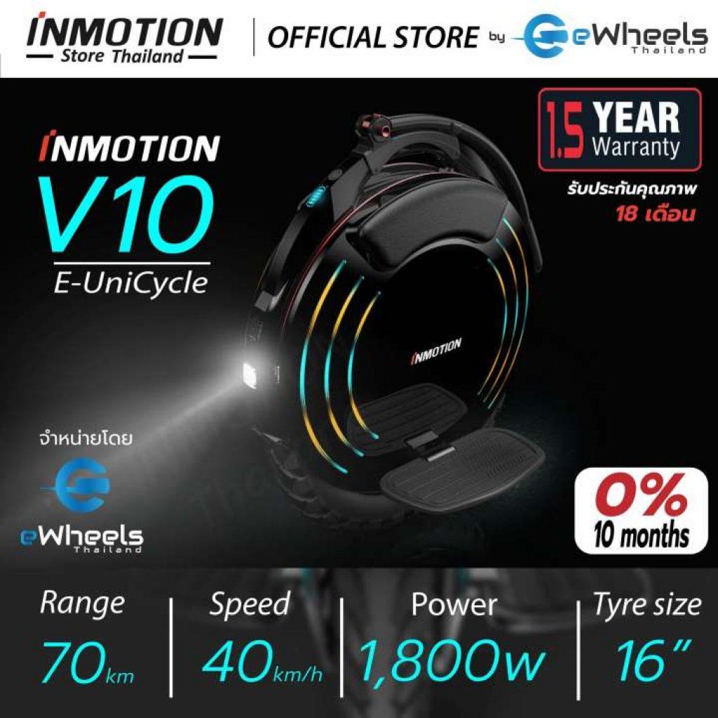 จักรยานไฟฟ้าล้อเดียว รถล้อเดียวไฟฟ้า INMOTION V10 (V10 Electric Unicycle)