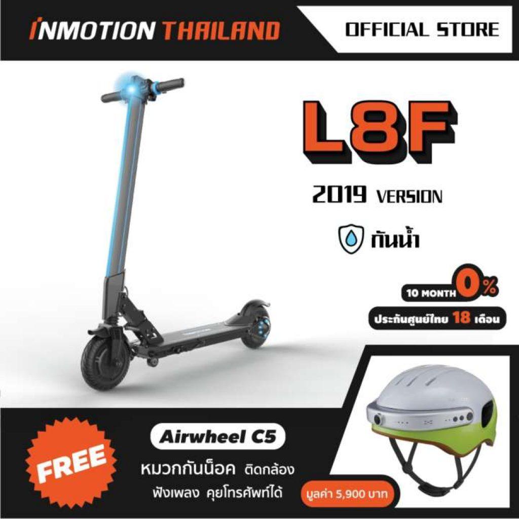 สกู๊ตเตอร์ไฟฟ้าพับได้ Scooter ไฟฟ้า Inmotion L8F 2019